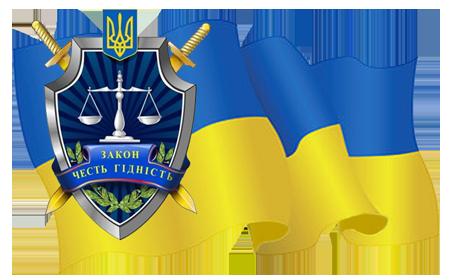 Законодавчі зміни щодо повноважень органів прокуратури у сфері захисту прав громадян та розгляду звернень