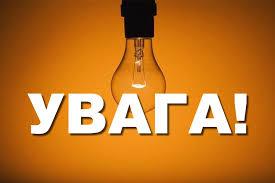 Планові відключення електроенергії в Кіцманському районі 6-8 червня
