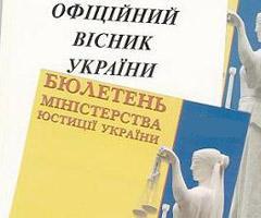 Триває передплата на єдине повне офіційне зібрання актів законодавства — бюлетень «Офіційний вісник України»