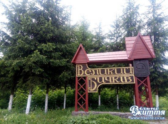 Великий Бичків на Закарпатті: батьківщина знаних багетів, колорит закарпатського діалекту, безсонна ніч у готелі