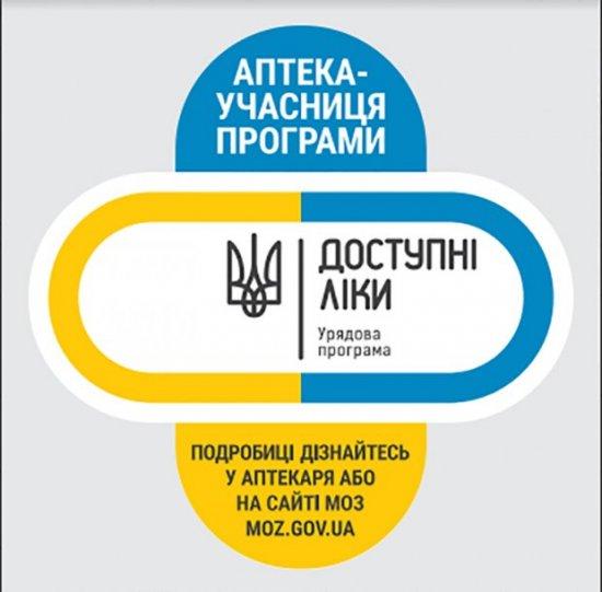Як на Кіцманщині діє урядова програма «Доступні ліки»