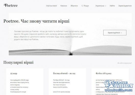 У мережі з'явилася нова українська платформа поезії Poetree