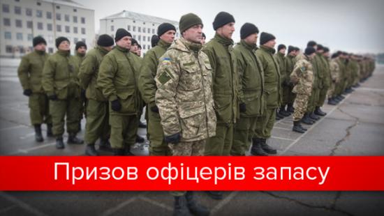 На строкову військову службу призивають офіцерів запасу