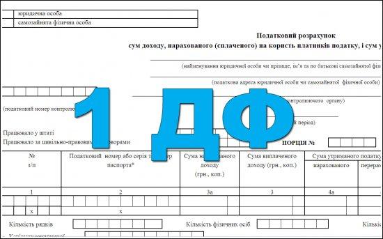 Як виправити помилку в податковому розрахунку за формою 1ДФ