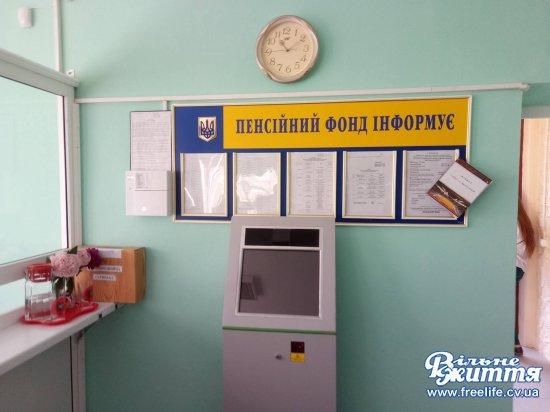 Відбулося відкриття в новому приміщенні управління Пенсійного фонду в Кіцманському районі
