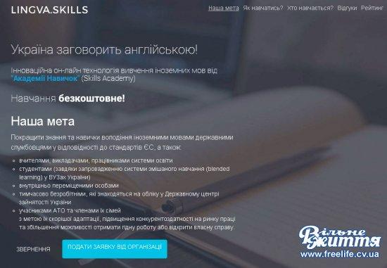 Безробітні, внутрішньо переміщені особи, учасники АТО та члени їхніх сімей можуть безкоштовно вивчати англійську мову