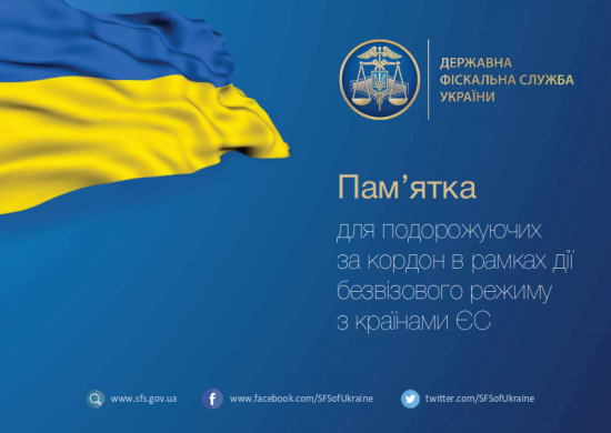 Чернівецька митниця ДФС: південно-західні ворота країни підготовлено до безвізу