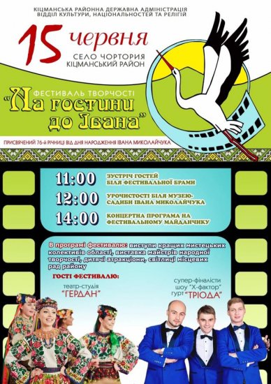 І Кіцманщина, і Вижниччина організовують фестивалі, присвячені Івану Миколаучуку. Але окремо