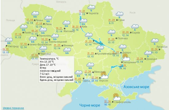 Увага! Попередження про грози, сильні дощі та пориви вітру 17 червня