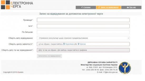У державній службі зайнятості діє електронна черга реєстрації безробітних