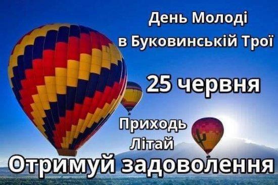 25 червня Буковинська Троя запрошує гостей на святкування Дня молоді!