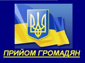 Графік проведення особистого прийому громадян  народним депутатом України  Іваном РИБАКОМ
