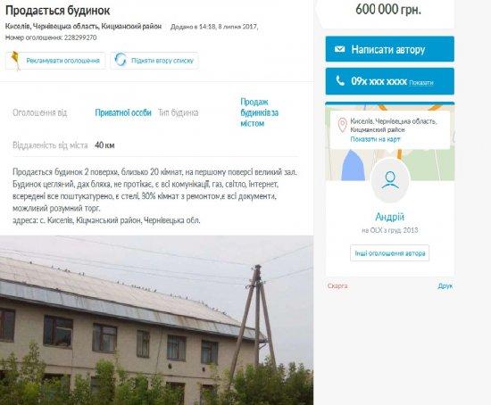 Виставили на продаж приміщення, в якому розміщується Киселівська сільська рада