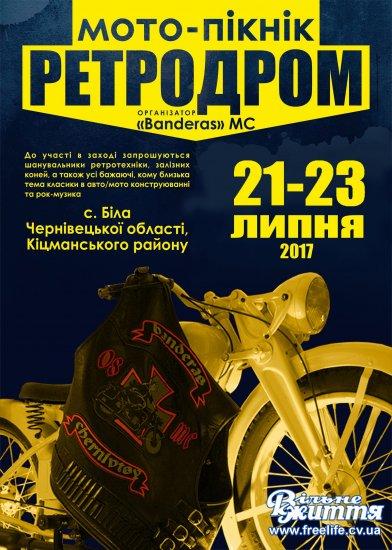 21-23 липня в селі Біла  відбудеться мото-пікнік «Ретродром»