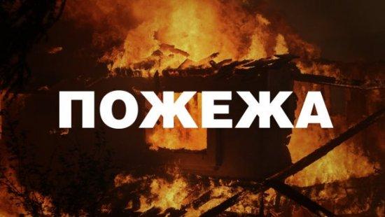 У неділю, 16 липня, сталася пожежа в селі Біла