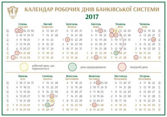 25 серпня — вихідний, 19 серпня, Спаса — робочий