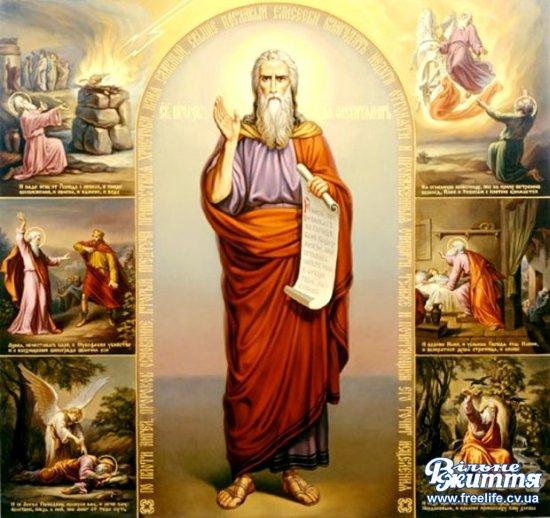 День пророка Іллі: що треба знати про це свято
