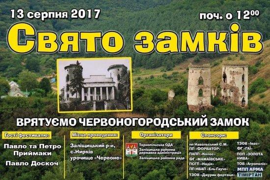 Свято замків відбулося в поблизу Ниркова на Тернопільщині