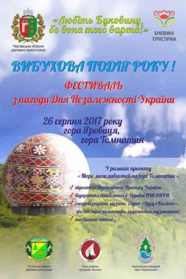 З нагоди Дня Незалежності України відбудеться сходження на гору Яровиця - найвищу вершину Буковинських Карпат