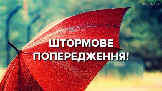 Штормове попередження! У Чернівецькій області сильні дощі з грозами!
