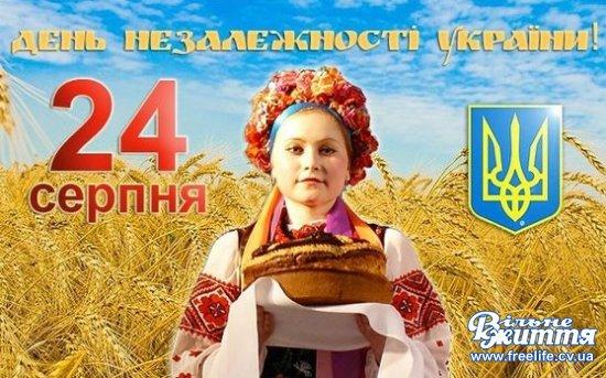 Програма заходів до Дня незалежності України в Кіцмані 24 серпня