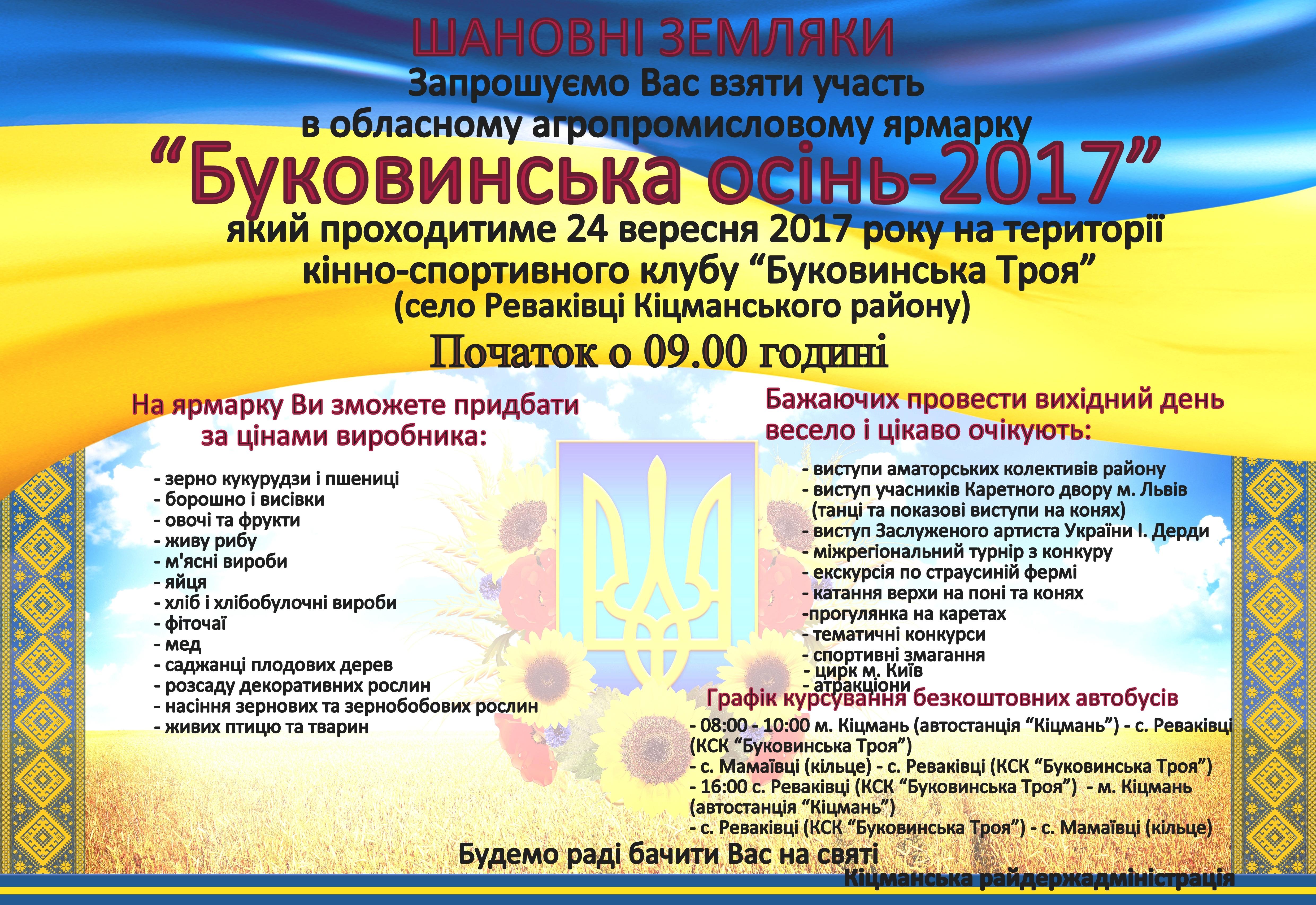 24 вересня відбудеться обласна агропромислова виставка-ярмарок ... c53337a8a2ad6