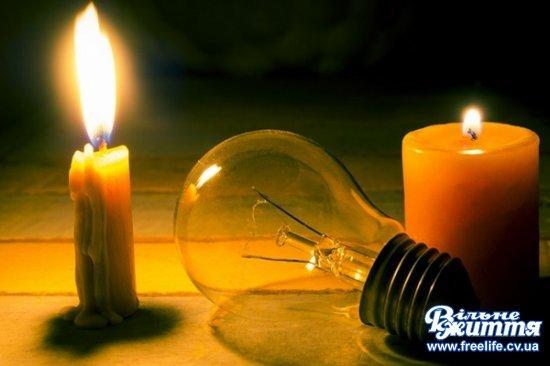 Графік відключень електропостачання в Кіцманському районі на 11-15 вересня