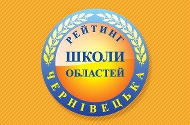 Кіцманська гімназія у трійці найкращих шкіл області