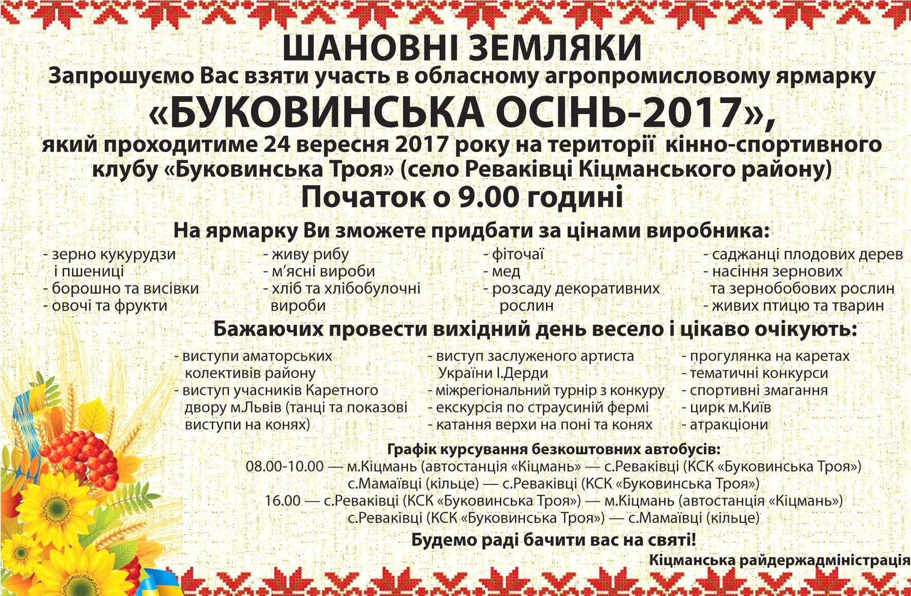 24 вересня відбудеться обласна агропромислова виставка-ярмарок «Буковинська  осінь-2017» 28d5cbece27a8