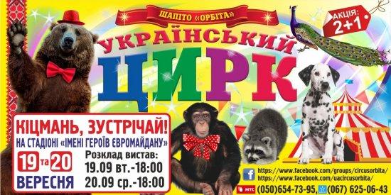 У Кіцмань їде Київський державний цирк-шапіто «Орбіта»!