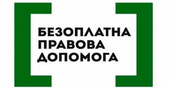 Про надання правових послуг інформує Кіцманське бюро правової допомоги