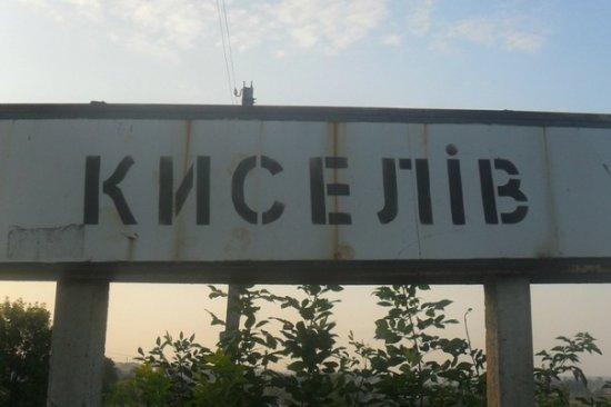 Депутати Киселівської сільради вирішили достроково припинити повноваження сільського голови