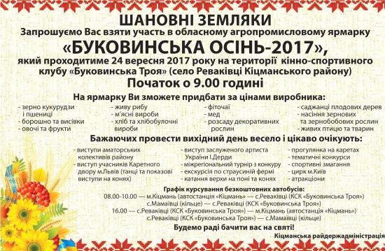 24 вересня відбудеться обласна агропромислова виставка-ярмарок «Буковинська осінь-2017»