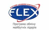Триває набір на річне навчання в США за «Програмою обміну майбутніх лідерів (FLEX)» для українських школярів!