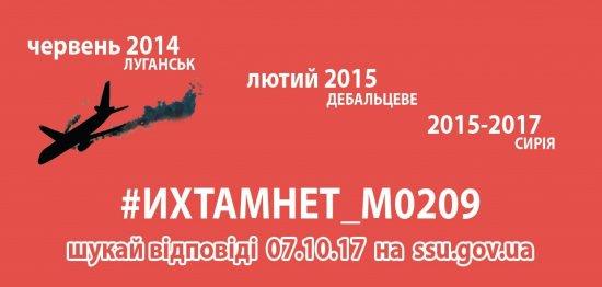 В Чернівцях відбудеться брифінг Голови СБУщодо злочинів російських військових