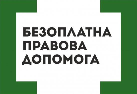 Кіцманське бюро правової допомоги працює вже рік
