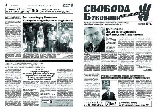 """Вибори 29 жовтня: кандидати від """"Свободи"""" в Кіцманську міську раду"""