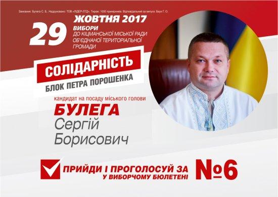 Сергій Булега і його команда: кого висунула
