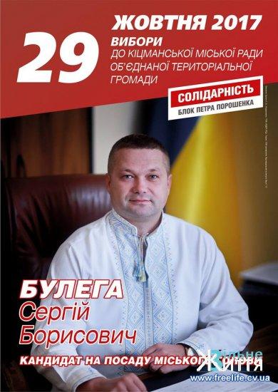 Кандидат на посаду Кіцманського міського голови ОТГ Сергій Булега зустрінеьбся з виборцями у Суховерхові та Давидівцях