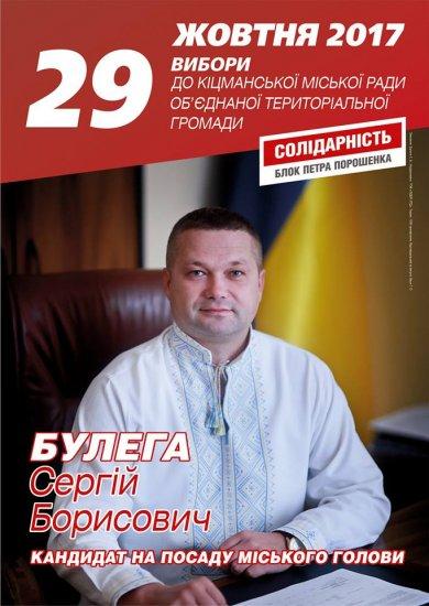 Кандидат на посаду Кіцманського міського голови ОТГ Сергій Булега зустрінеться з виборцями у Суховерхові та Давидівцях