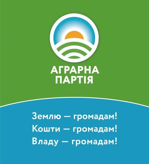 Аграрна партія та її кандидати до Кіцманської міської ради