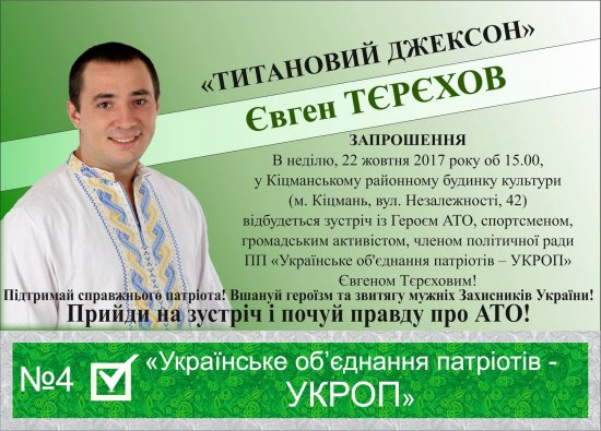 Кіцманчан запрошують на зустріч з Героєм АТО Євгеном Тєрєховим