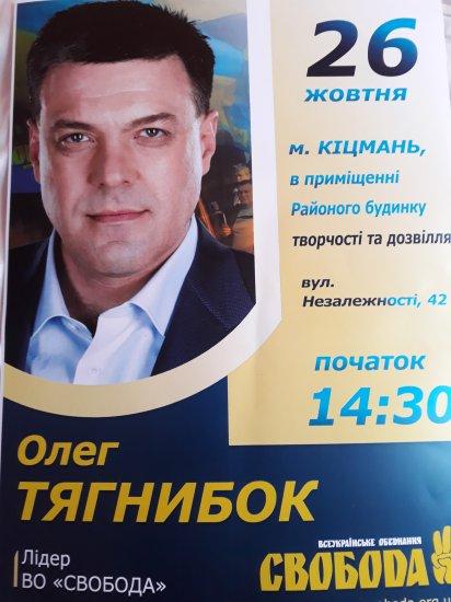"""26 жовтня в Кіцмань приїде лідер ВО """"Свобода"""" Олег Тягнибок"""