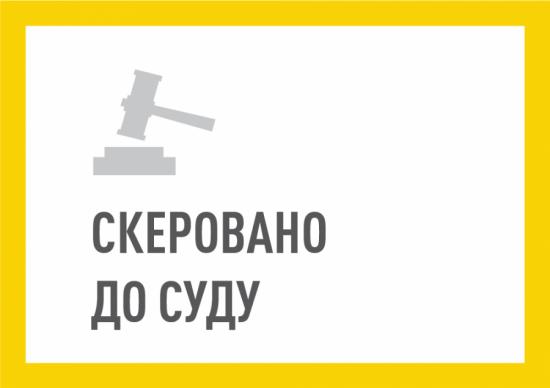 Прокуратурою Чернівецької області до суду скеровано обвинувальний акт відносно посадовця райавтодору