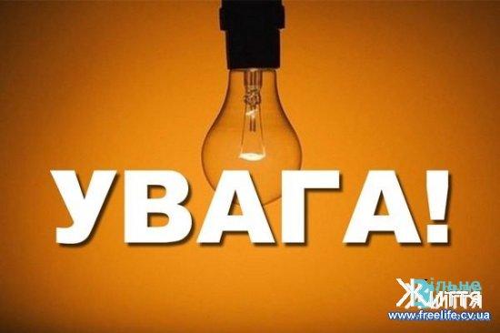 Графік відключень електропостачання в Кіцманському районі на 13 -17 серпня