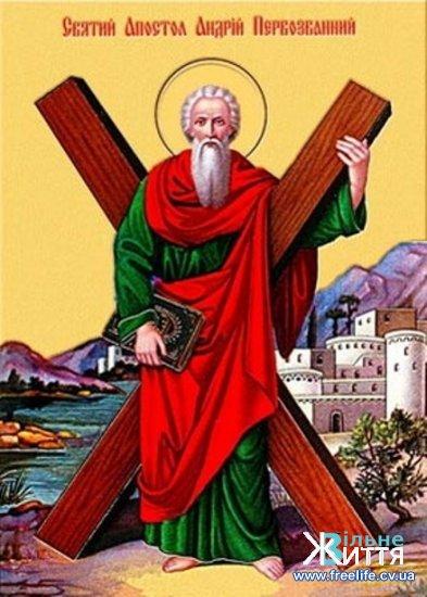 13 грудня — День Святого Андрія Первозванного