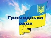 Формується новий склад громадської ради при Кіцманській РДА