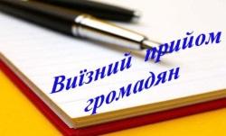 Керівники правоохоронних органів Кіцманщини проведуть прийом громадян в Борівцях, Киселеві, Южинці