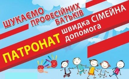Інформаційна кампанія щодо пропаганди альтернативних форм сімейного виховання триває