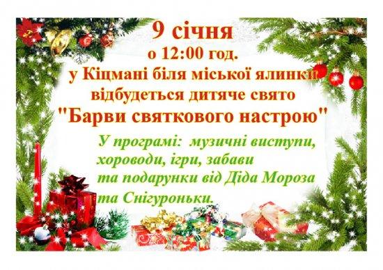 У Кіцмані 9 січня відбудеться дитяче свято